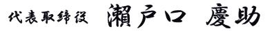 代表取締役 瀨戸口慶助