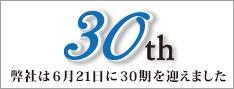 株式会社エム・イー・サイエンスは6月21日に30期を迎えました
