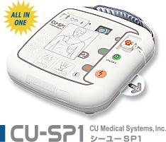 AED CU-SP1(自動体外式除細動器)