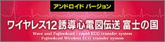 ワイヤレス12誘導心電図伝送|富士の国 EC-12RS